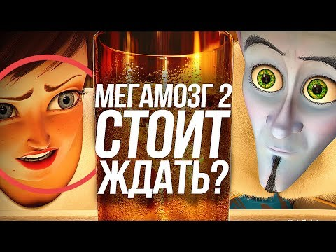 Смотреть мультфильм мегамозг 2 онлайн бесплатно