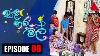 සඳ තරු මල් | Sanda Tharu Mal | Episode 08 | Sirasa TV Thumbnail