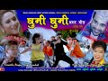 Download New Nepali Magar Song Ghumi Ghumi Full HD  By Arjun Kausal & Devi Ghari Magar MP3 song and Music Video