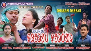 "Santali Feature Film | ""DHARAM DARBAR"" 
