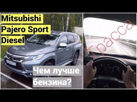 Mitsubishi Pajero Sport на дизеле как идет по трассе