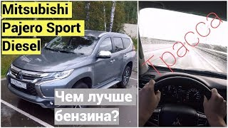 Mitsubishi Pajero Sport на дизеле - как идет по трассе?