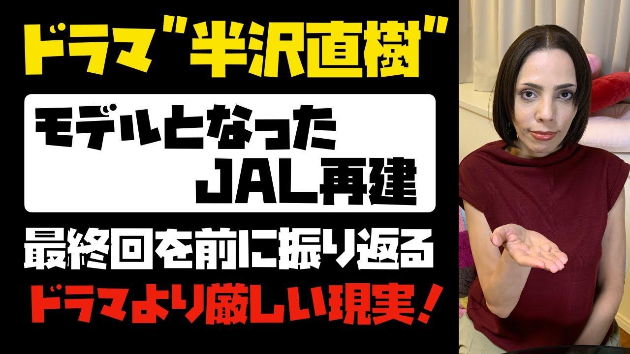 """【ドラマより厳しい現実】ドラマ """"半沢直樹""""。最終回を前に振り返る「モデルとなっったJAL再建」"""