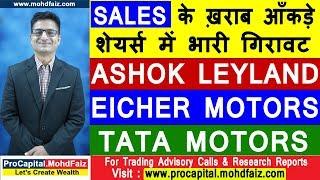 SALES के ख़राब आँकड़े  शेयर्स में भारी गिरावट  ASHOK LEYLAND  EICHER MOTORS  TATA MOTORS