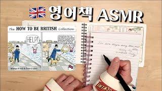🇬🇧 영국문화에 관심많은 당신에게 추천하는 책 (feat. 필기체)
