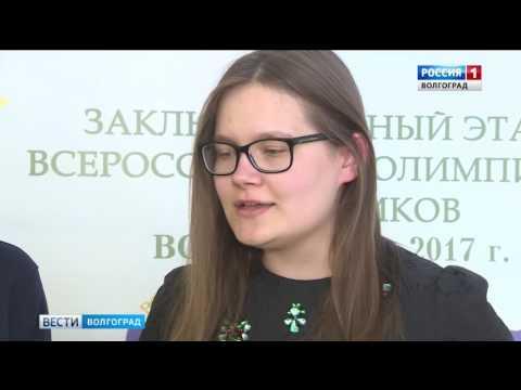 В Волгограде подвели итоги Всероссийской олимпиады школьников по английскому языку