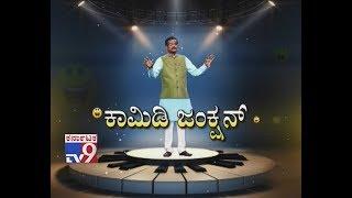 `Comedy Junction`: Gangavati Pranesh Latest Comedy Show