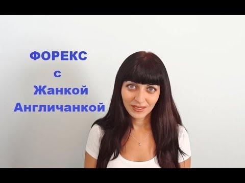 Жанка англичанка форекс видео форекс ауточартист регистрация