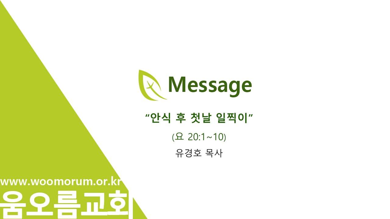 """2020.09.13 움오름 주일 설교 - """"안식 후 첫날 일찍이""""(요 20:1-10)"""