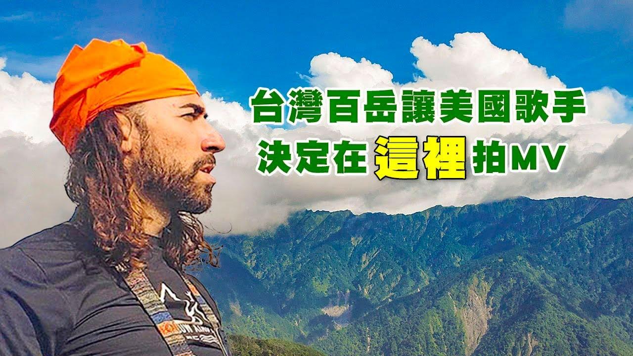 美國樂團主唱的第一座百岳,台灣的美,讓他決定在台灣拍MV啦!American SINGS when he visits TAIWAN MOUNTAINS 【探險台灣 #21】歷山,合歡山