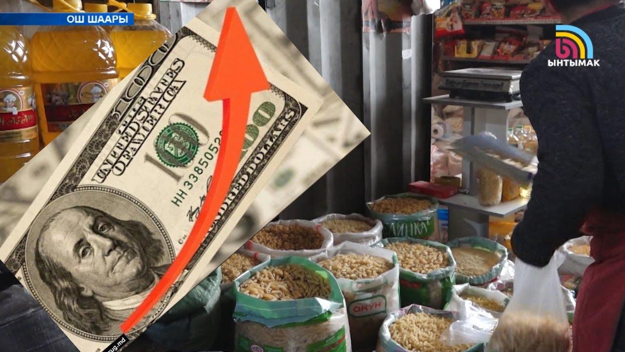 Доллар көтөрүлдү, кымбатчылык болуп кетти | #Ынтымак