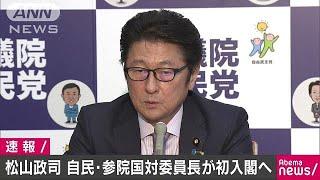 自民党・松山政司参院国対委員長の初入閣が固まる(17/08/02)