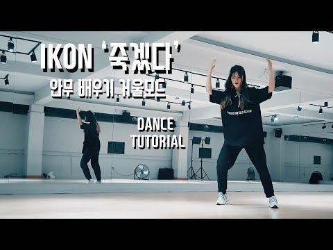[Tutorial]아이콘(iKON) – '죽겠다(KILLING ME)Dance 튜토리얼 (Mirrored) | REAL MOTION