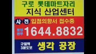 구로동 롯데마트자리 지식산업센터생각공장