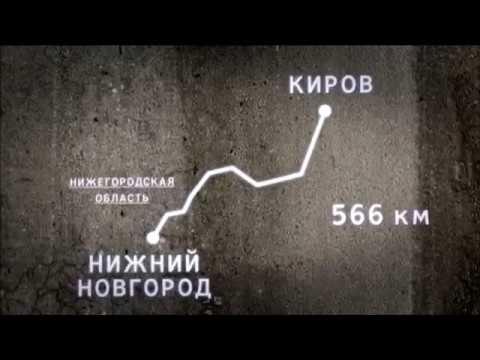 Трасса Р159 Н Новгород Киров