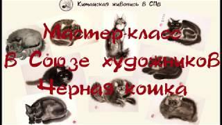 """Мастер-класс в Союзе художников """"Черная кошка"""""""
