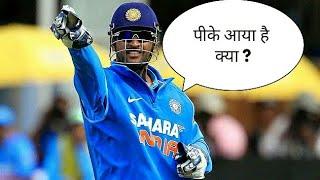 विकेट के पीछे धोनी के मजाकिया कमेंट्स ! Dhoni funniest comments behind stump mic