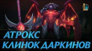 Атрокс, Клинок даркинов | Трейлер чемпиона – League of Legends