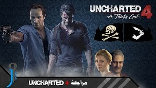【REVIEW】-【 Uncharted 4 】-【مراجعة】