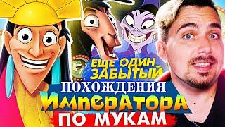 Похождения Императора - самый недооценённый мультфильм Диснея