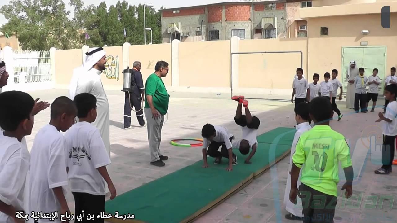 اليوم المفتوح لمدرسة عطاء بن أبي رباح الإبتدائية بمكة 1436هـ لقطات من الأقسام و الأنشطة المدرسية Youtube