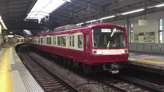 リバイバル塗装【京急電鉄2000形】2011編成品川駅1番線発車