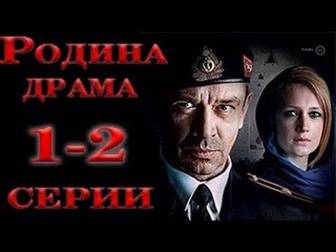Родина Сериал 1 2 Серия  Смотреть Онлайн Русская Драма 2015