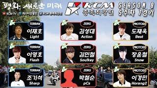 KCM 종족최강전 시즌8 5주차7경기