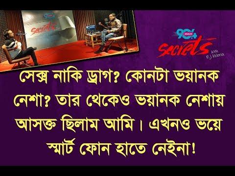 Most powerful drug in the world !? I SECRETS I Episode 6I RJ Kebria I Dhaka fm 90.4 I Abir I
