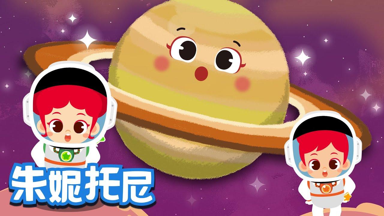 土星 | 宇宙儿歌 | 开心律动 | Kids Song in Chinese | 儿歌童谣 | 卡通动画 | 朱妮托尼童话音乐剧