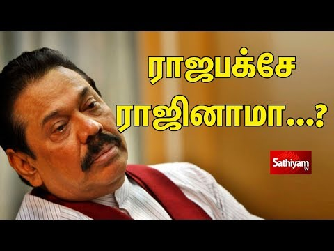 #BREAKING ராஜினாமா செய்கிறார் ராஜபக்ச | அமைச்சர்களின் சம்பளம் கட்; புதிய பிரதமர் யார் #rajapaksa