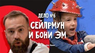 ДетИктив - Сейлормун и Бони Эм