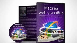 Видеокурс  Мастер Web дизайна   Автор   Захаренко Алексей скачать бесплатно ....