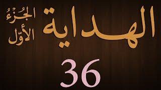 Download Video Hidaya Juz 1 Dars - 36 - page - 070 - by Maulana Muhammad Zuhair Albazi - 22/11/2012 MP3 3GP MP4
