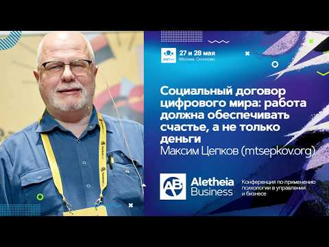 Социальный договор цифрового мира / Максим Цепков (mtsepkov.org)