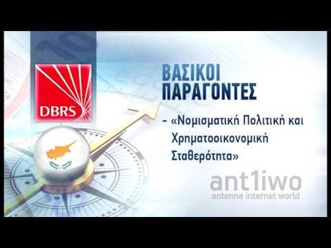 DBRS: Αναβάθμιση κυπριακής οικονομίας κατά μια βαθμίδα