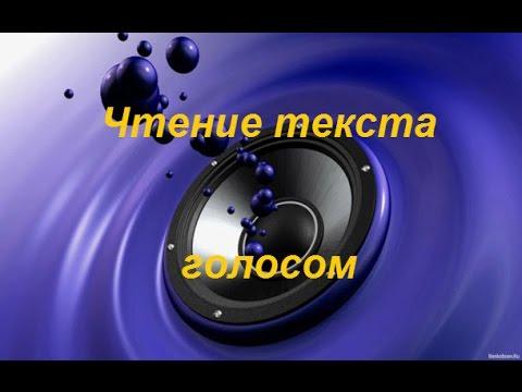 Чтение текста голосом на русском языке - расширение для браузера Хром