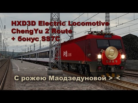 Train Simulator 2017 HXD3D Electric Locomotive ChengYu 2 Route + Бонус SS7C