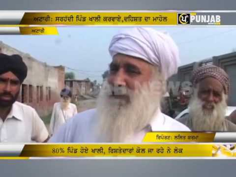 Punjab News |  Attari Border Village | Conducted  |  Atmosphere Of Terror | Amritsar