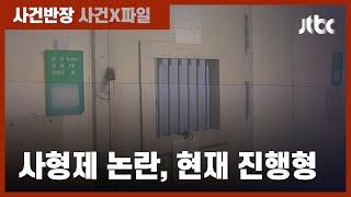 실질적 집행 없는 '사형제'…여전히 뜨거운 논란, 왜? / JTBC 사건반장
