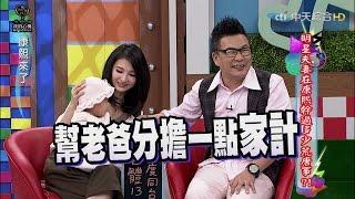 2016.01.06康熙來了 明星夫妻在康熙幹過多少荒唐事?!Ⅰ
