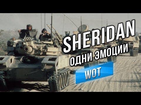 XM551 Sheridan - ЭТО ЧИСТЫЙ КАЙФ! СТ в шкуре ЛТ.