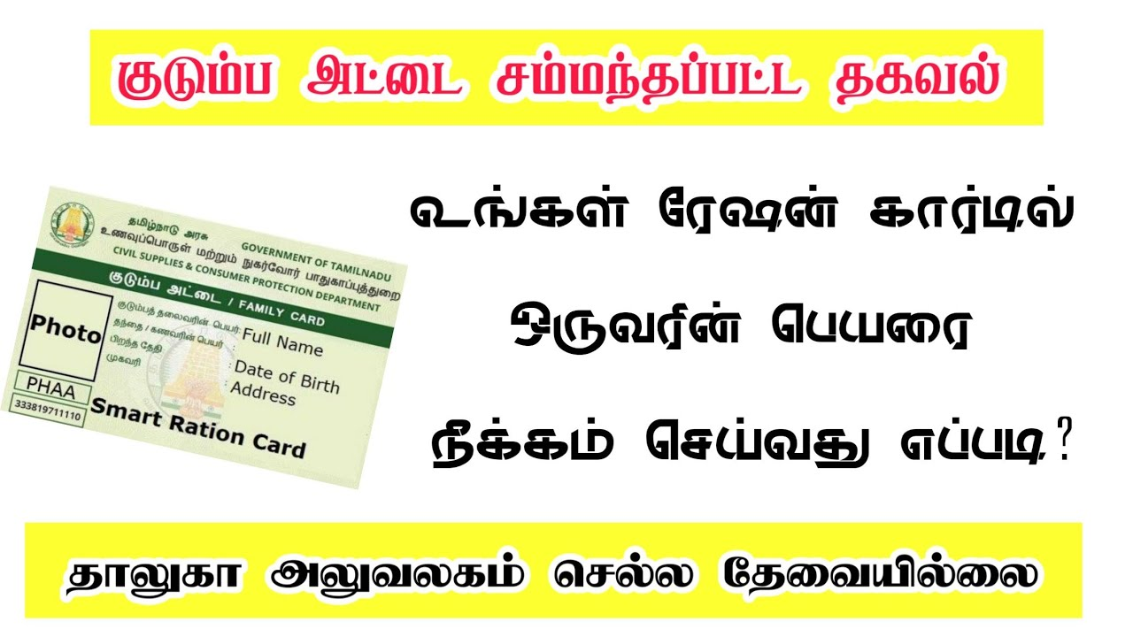 how to remove name in smart ration card in online  tamil