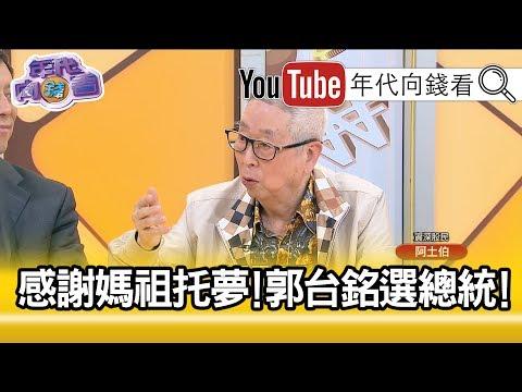 精彩片段》阿土伯:我三年前我就叫郭台銘出來選總統了【年代向錢看】190418