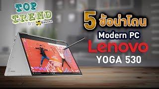5 ข้อน่าโดนของ Modern PC Lenovo Yoga 530