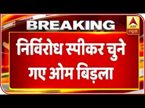 PM Narendra Modi Leads New Lok Sabha Speaker To His Chair | ABP News