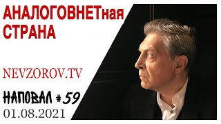 Маленький болт Рогозина Шаман Габышев Путин олимпиада и Иоанн Многострадальный. Наповал Невзоров.