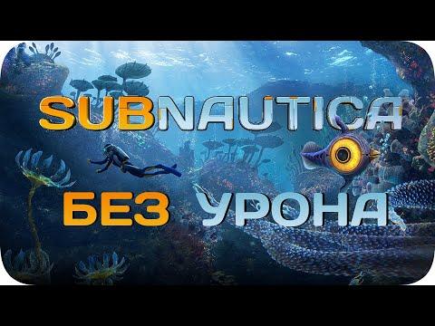 Вся Subnautica БЕЗ получения урона!