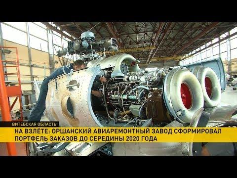 Оршанский авиаремонтный завод нашел новых партнеров и увеличил прибыль в 269 раз