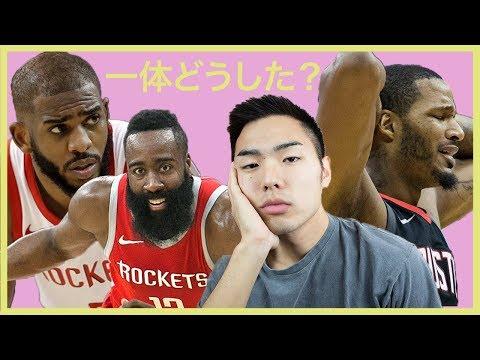 【NBA】ロケッツがこんなに弱くなってしまうとは(泣)、、、